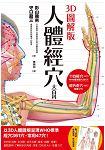 人體經穴大百科(3D圖解版)