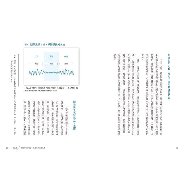 科學氣功:李嗣涔博士30年親身實證,每天10分鐘,通經絡袪百病(超值收錄30分鐘科學氣功DVD、QR+Code)