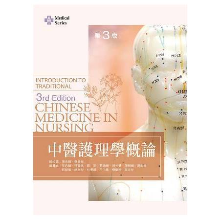 中醫護理學概論(第三版)