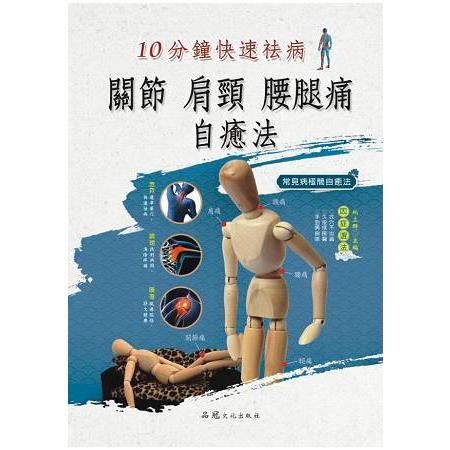 關節、肩頸、腰腿痛自癒法