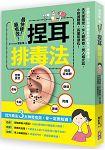 最快速、最有效!捏耳排毒法-從嬰兒到百歲都有效的耳穴按摩法!