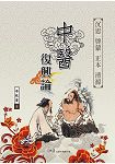 中醫復興論