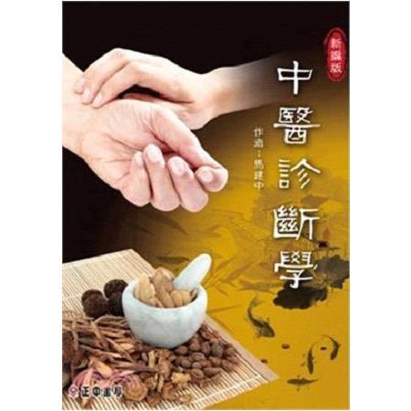 中醫診斷學-新編版