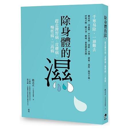 除身體的濕:趕走脾胃病、皮膚病、慢性病、三高病