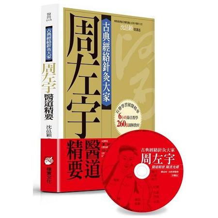 古典經絡針灸大家:周左宇醫道精要(附6小時錄音教學光碟)【平裝版】