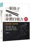一根筷子啟動身體自癒力:隨來筷鍼X居家保健(書+筷鍼乙支)