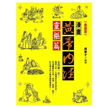 漫畫黃帝內經靈樞篇<典藏版>