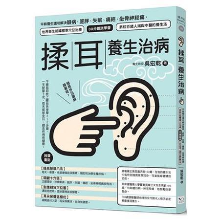 揉耳養生治病:平時養生還可解決眼病、肥胖、失眠、痛經、坐骨神經痛,世界衛生組織標準穴位治療、30