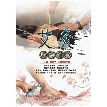艾灸助陽絕招(附VCD)