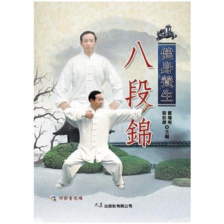健身養生八段錦(附VCD)