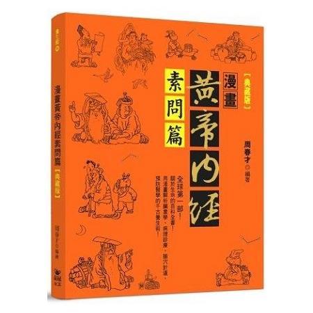漫畫黃帝內經素問篇<典藏版>