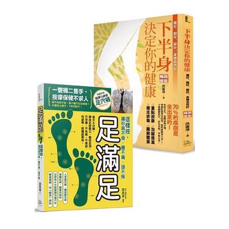 一雙襪、二隻手,按摩保健不求人!優惠組合套書:附贈品超彈力神奇足穴襪1雙+暢銷精選2書 (下半身決定你的健康+足滿足)