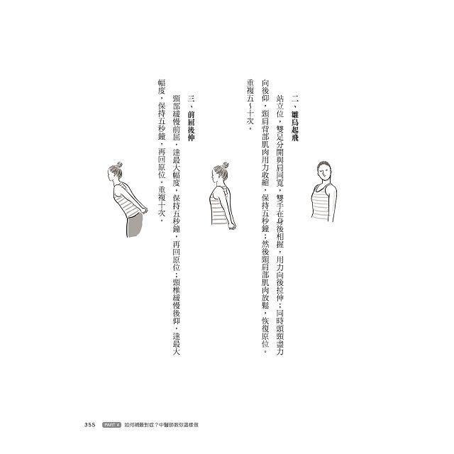 補身體的虛:陽虛、陰虛、血虛、氣虛、濕虛,調養五虛體質
