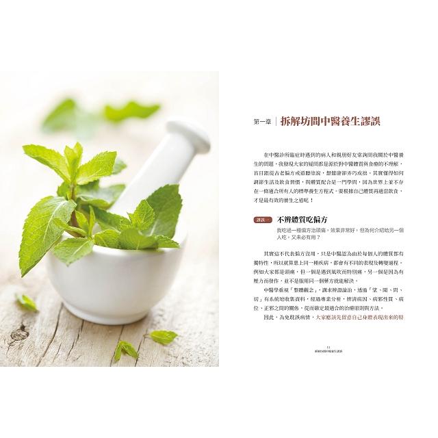 喝對湯,養出好體質:煲湯王國香港最暢銷的湯療食譜!教你極速分辨8種體質類型,量身訂做60道保健