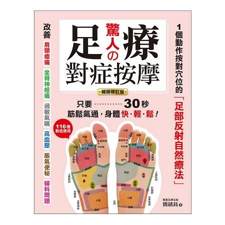 驚人的足療對症按摩【暢銷修訂版】:1個動作按對穴位的足部反射自然療法,只要30秒筋鬆氣通身體快輕鬆