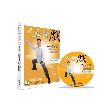 五禽戲(書+DVD不分售)(中英對照)