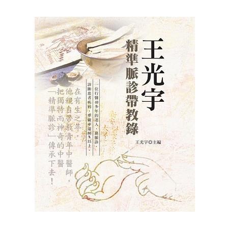王光宇精准脈診帶教錄(第2版)