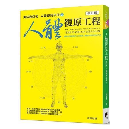人體使用手冊2:人體復原工程 (修訂版)