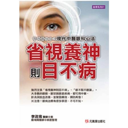 省視養神則目不病:中西醫結合之現代中醫眼科心法