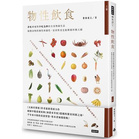 物性飲食.非吃不可與少吃為妙的全食物養生法(上冊)