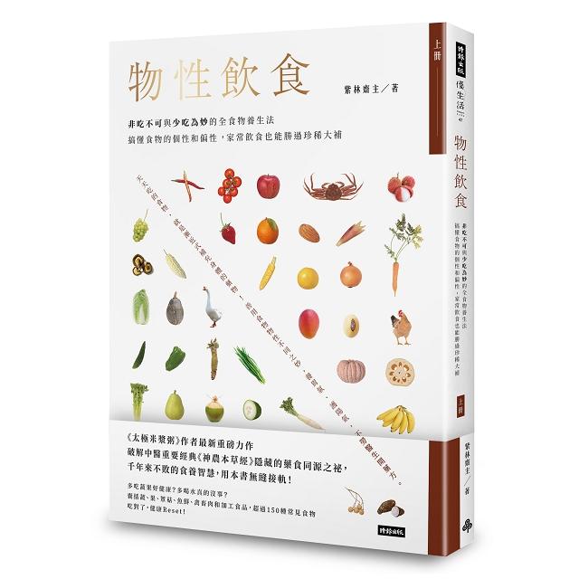 物性飲食‧非吃不可與少吃為妙的全食物養生法(上+下) (全兩冊)