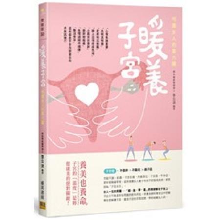 呵護女人的第六臟暖養子宮養美也養命。子宮的「溫度」是妳健康美的絕對關鍵!