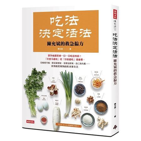 吃法決定活法,陳允斌的救急偏方:豆腐緩牙痛、蔥花解感冒、菜根治尿頻、杏仁防失眠……食物就是藥物的飲食