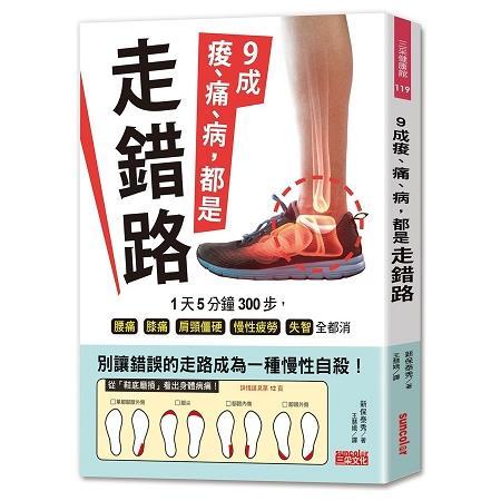 9成的酸、痛、病都是「走錯路」! : 1天只要300步5分鐘, 腰痛、膝痛、肩頸僵硬、慢性疲勞、失智都能改善(另開新視窗)