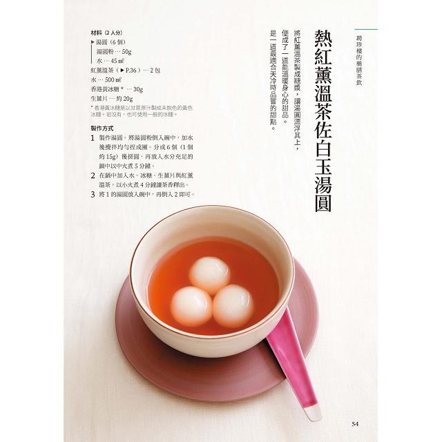 藥食同源養生食譜:日本百年餐廳 聘珍樓的75道藥膳料理
