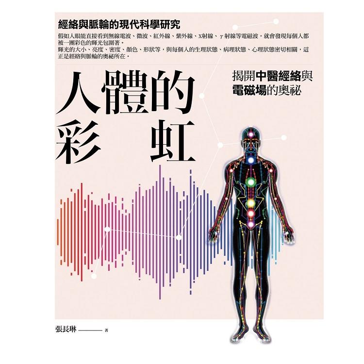 人體的彩虹:揭開中醫經絡與電磁場的奧祕