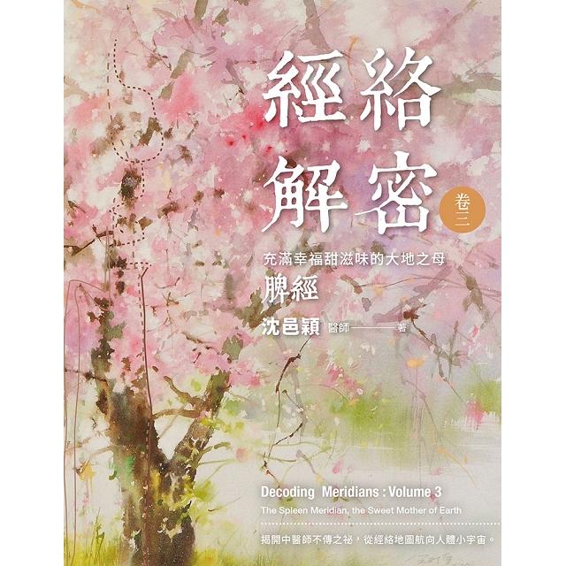 經絡解密(卷三):充滿幸福甜滋味的大地之母-脾經