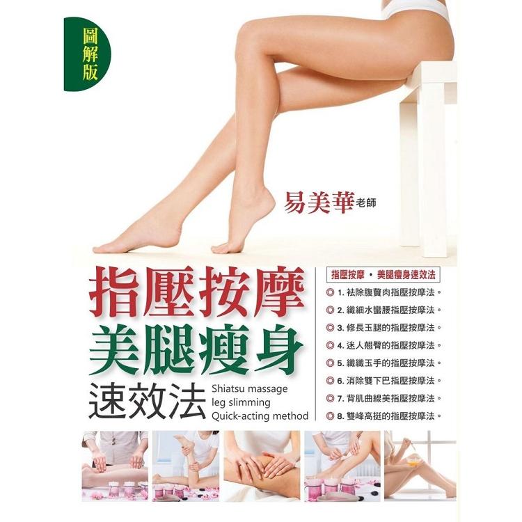 指壓按摩美腿瘦身速效法(圖解版)