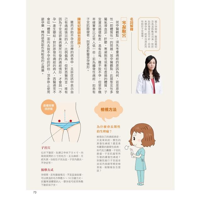 子宮力大提升!中醫終結經痛的8招美麗健康術