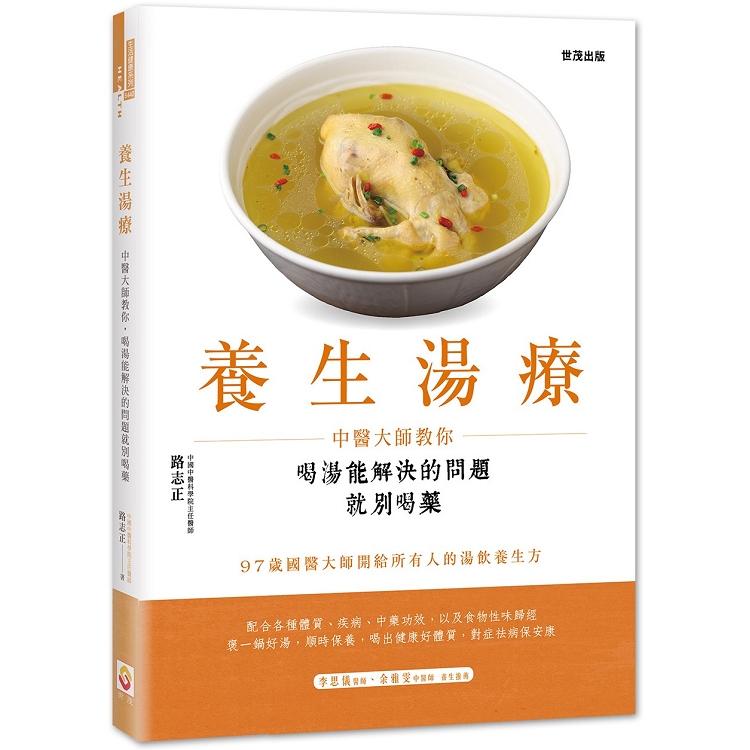 養生湯療:中醫大師教你,喝湯能解決的問題就別喝藥