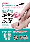 睡前3分鐘足部按摩疲勞BYE!46種腳底點穴X刮痧X反射區按摩技巧,遠離到處痛的大小毛病(刮痧點