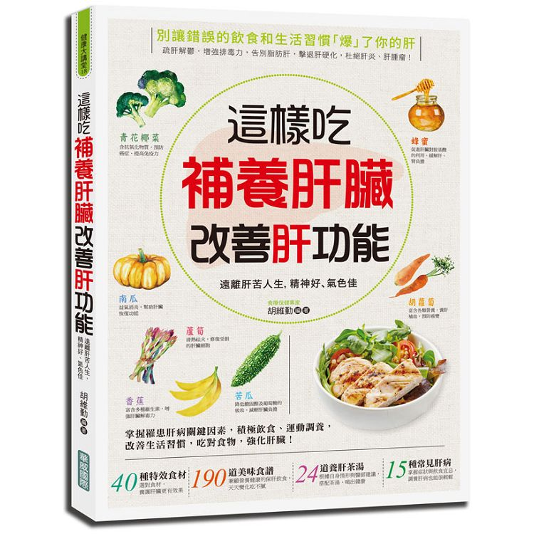 這樣吃補養肝臟、改善肝功能:遠離肝苦人生,精神好、氣色佳
