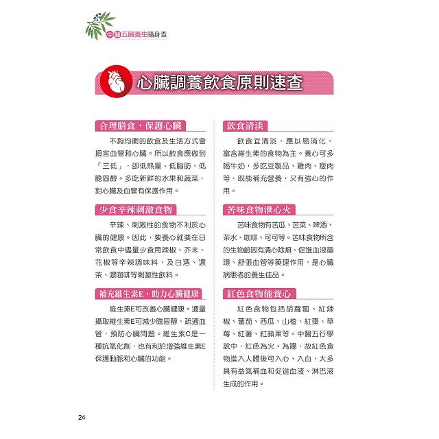 中醫五臟養生隨身查