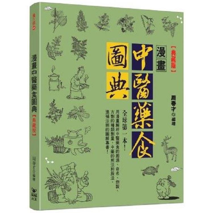 漫畫中醫藥食圖典(典藏版)