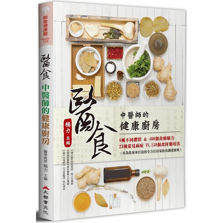 醫食:中醫師的健康廚房(二版)