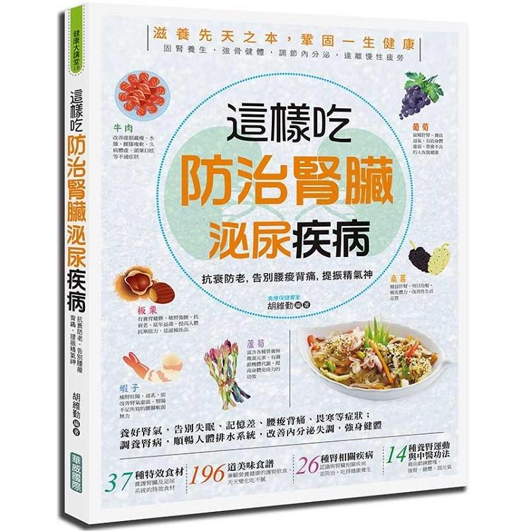 這樣吃防治腎臟泌尿疾病:抗衰防老,告別腰酸背痛,提振精氣神