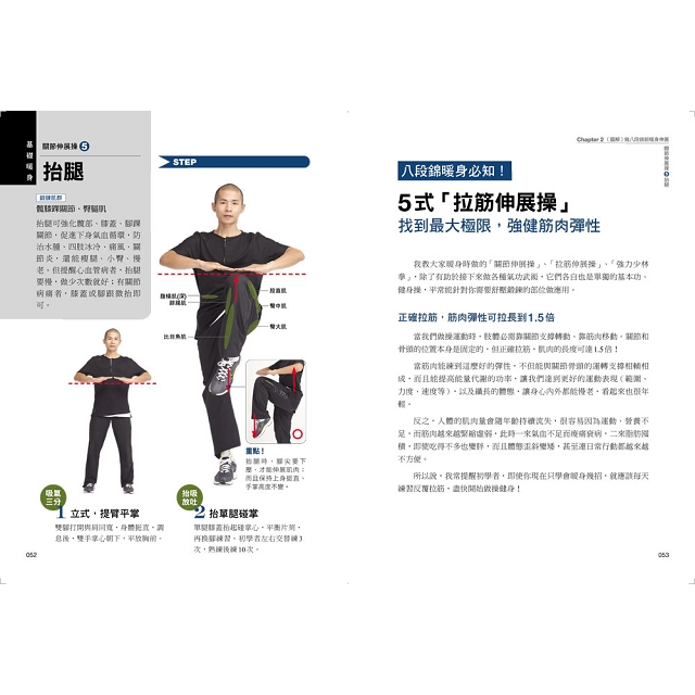 健身八段錦 肌肉解剖透視版:傳統氣功拳法X4D徒手健身,少林傳人教你每天10分鐘強肌健骨、舒筋活血防