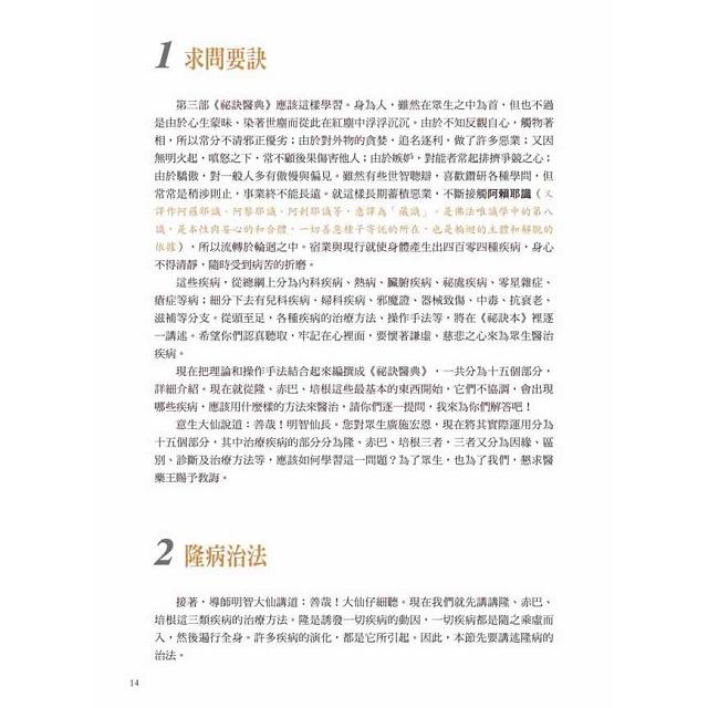 全圖解四部醫典2:祕訣與實用篇