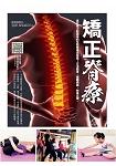 矯正脊療-男女老少都適用的全效脊椎保健操!方法簡單,遠離病痛,效果立現。