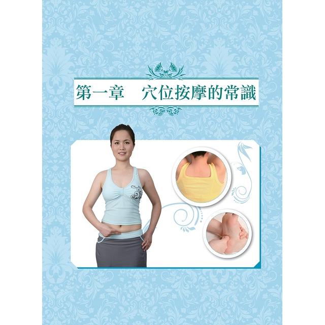 消除病痛的簡易按摩:刺激穴位,提升身體自癒力