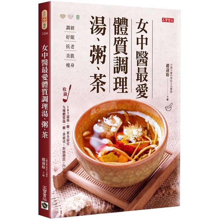 女中醫最愛體質調理湯、粥、茶