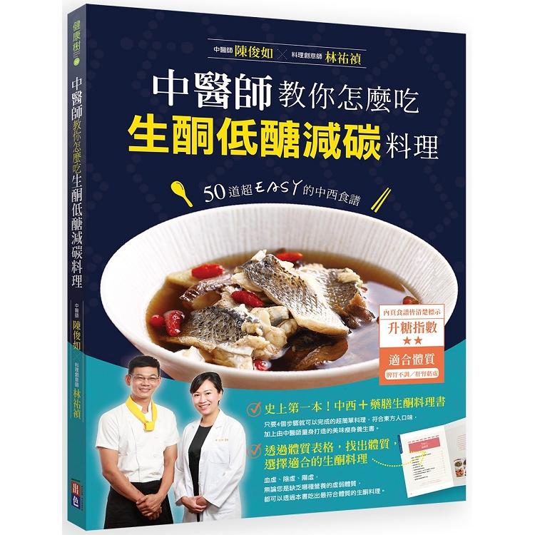 中醫師教你怎麼吃,生酮低醣減碳料理:50道超EASY的中西食譜