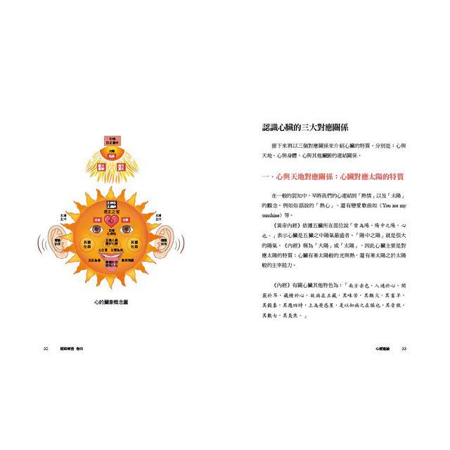 經絡解密卷四:維繫身心平衡運行的君主之官——心經