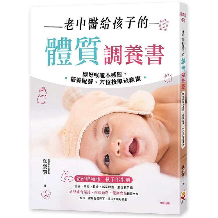 老中醫給孩子的體質調養書 :顧好喉嚨不感冒,營養配餐、穴位按摩這樣做