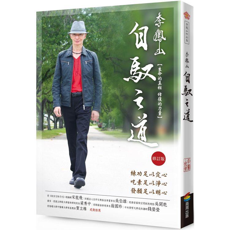 李鳳山自馭之道(修訂版):生命的真相.修復的力量