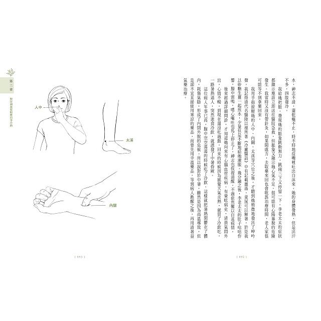 99歲國醫大師無病到天年的養生秘訣:行醫70年,《除身體的濕》國寶中醫首度公開獨家養生筆記!